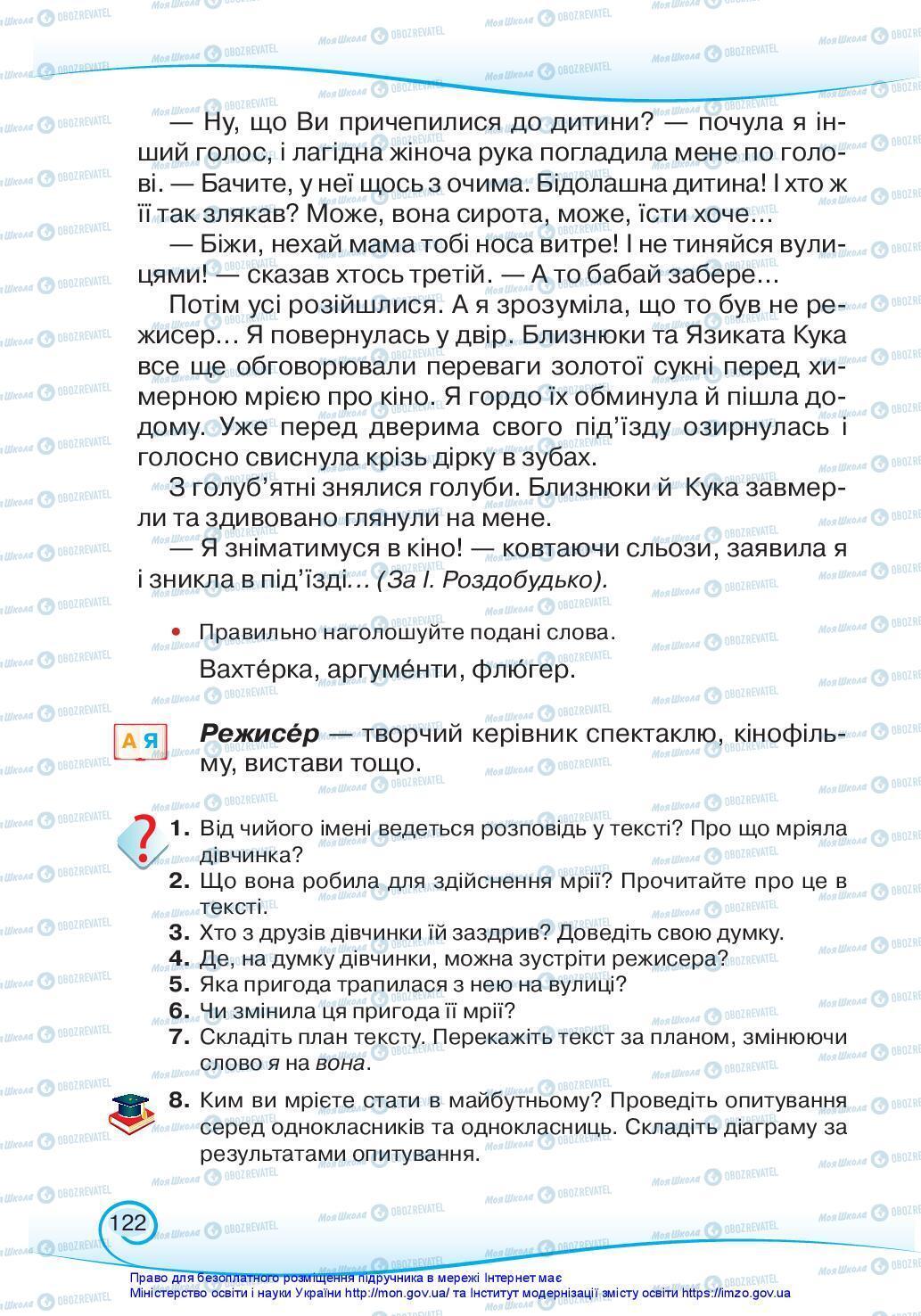 Підручники Українська мова 3 клас сторінка 122