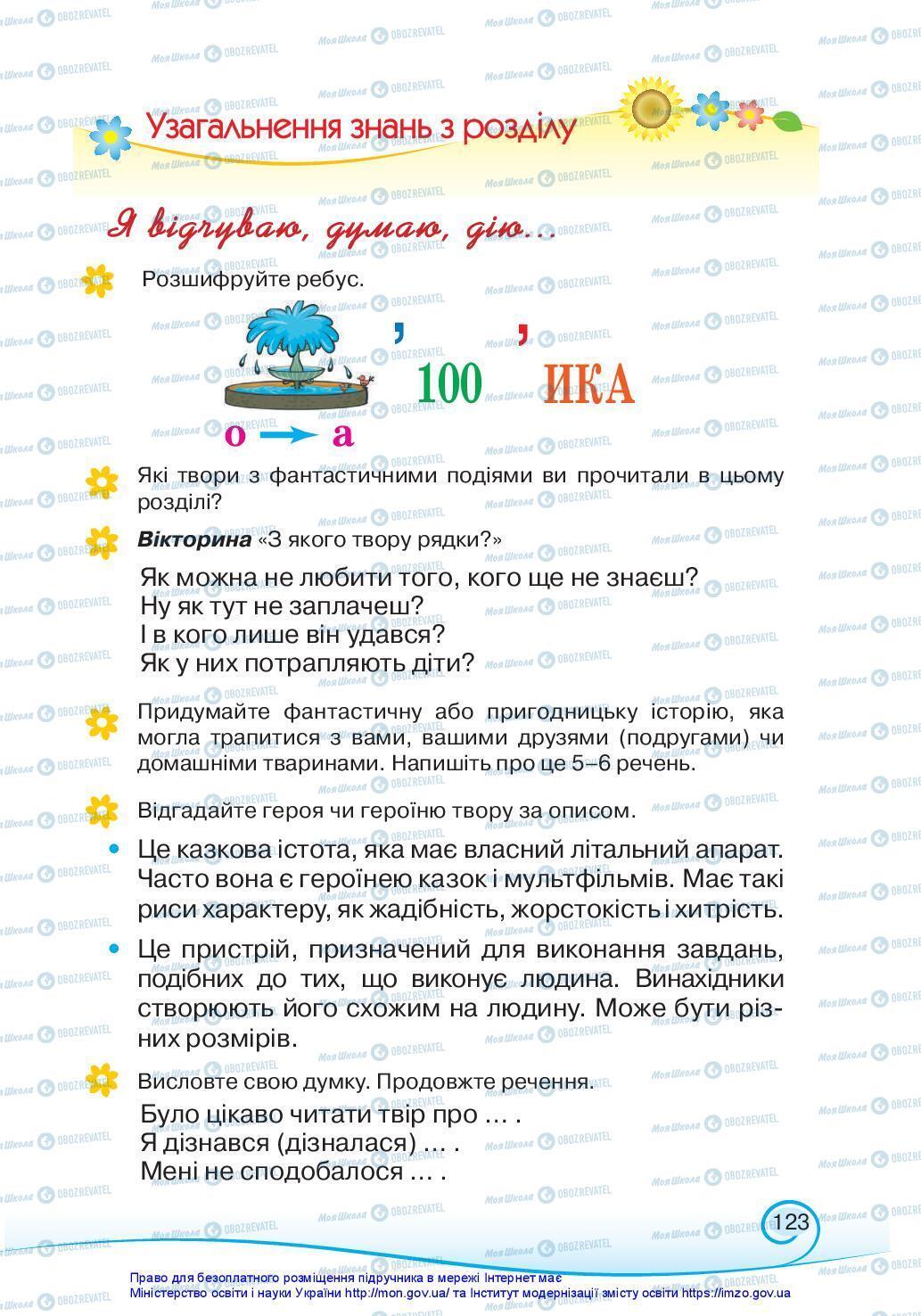 Підручники Українська мова 3 клас сторінка 123