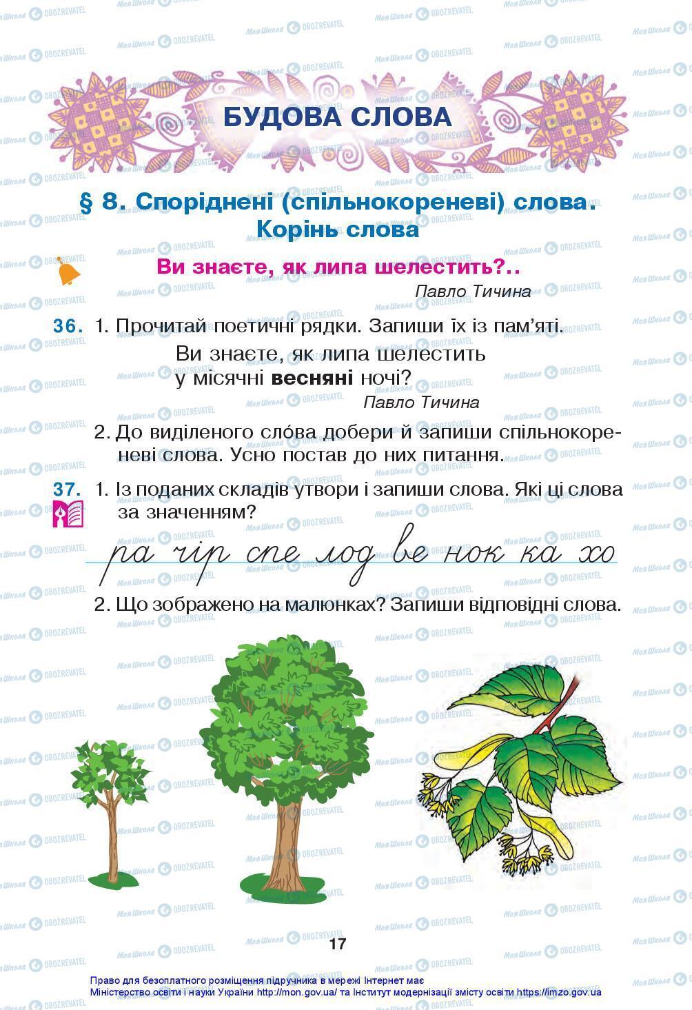 Підручники Українська мова 3 клас сторінка 17