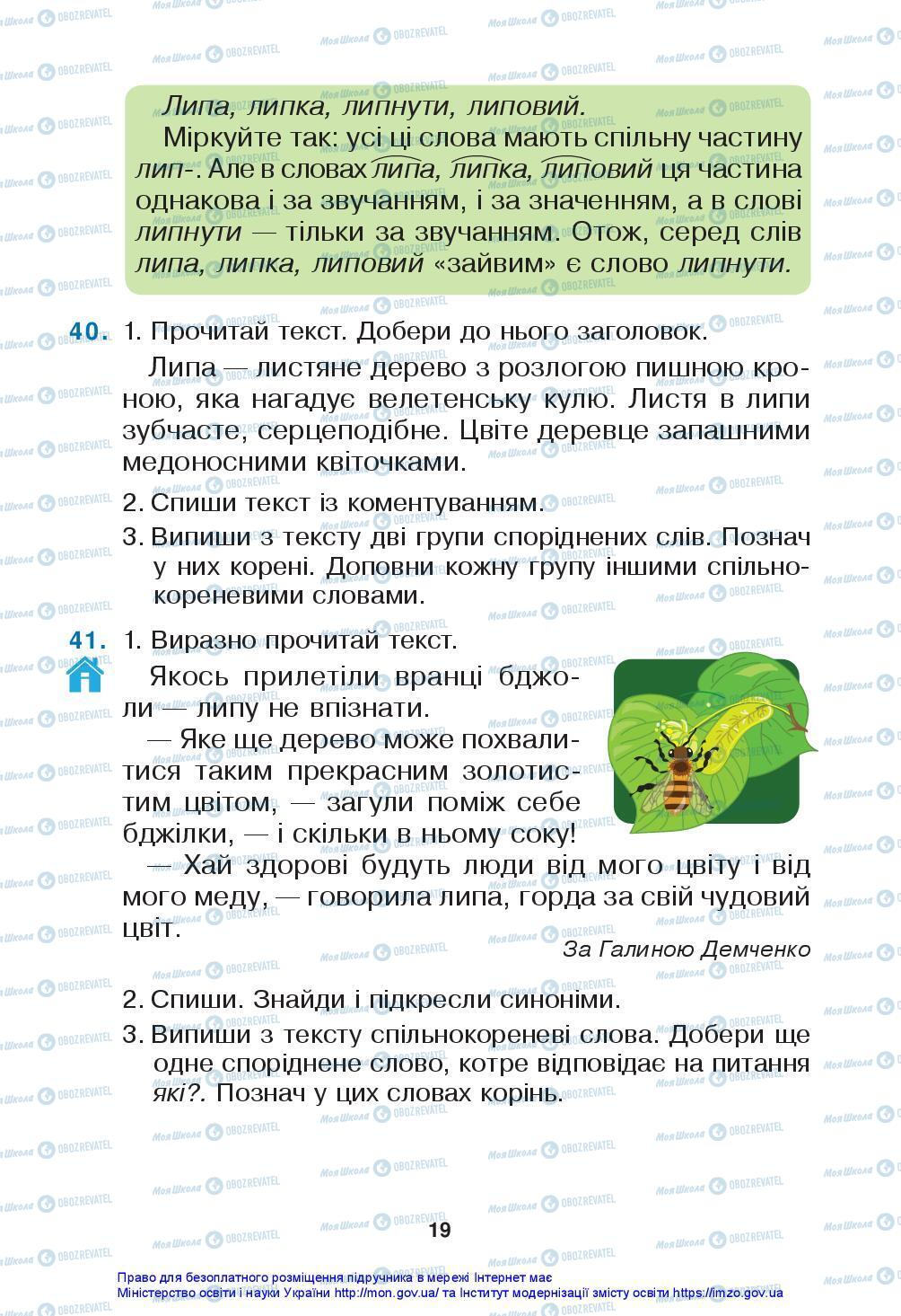 Учебники Укр мова 3 класс страница 19