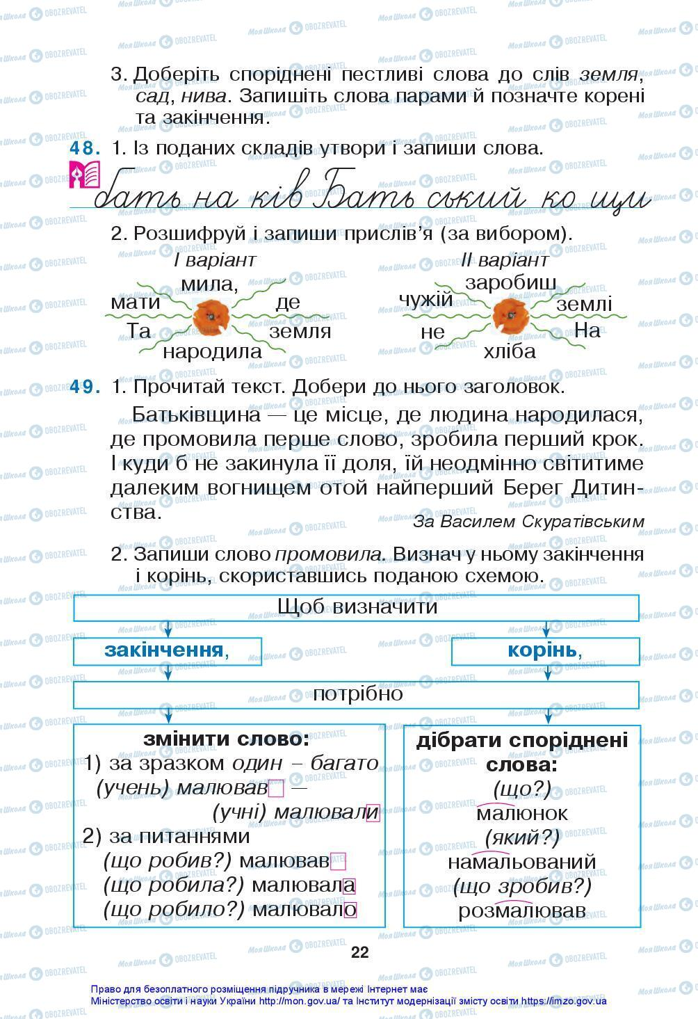 Учебники Укр мова 3 класс страница 22