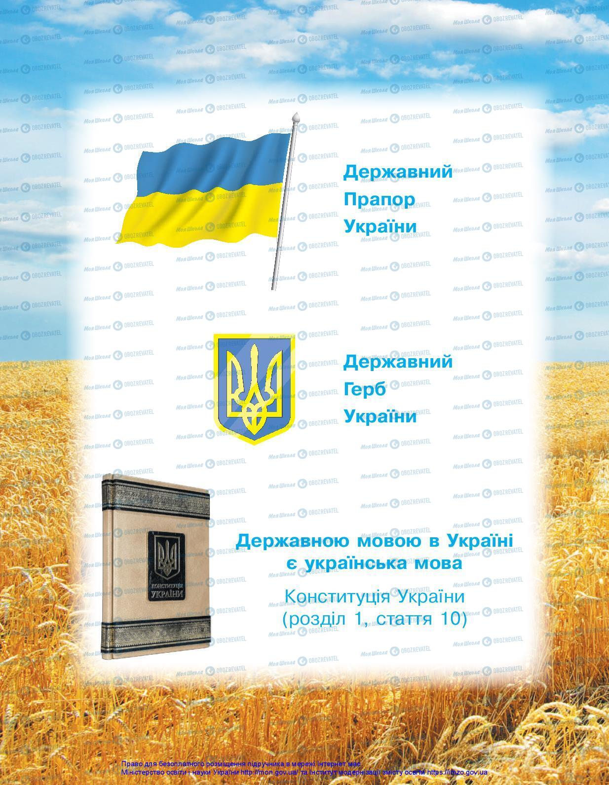 Учебники Укр мова 3 класс страница 1