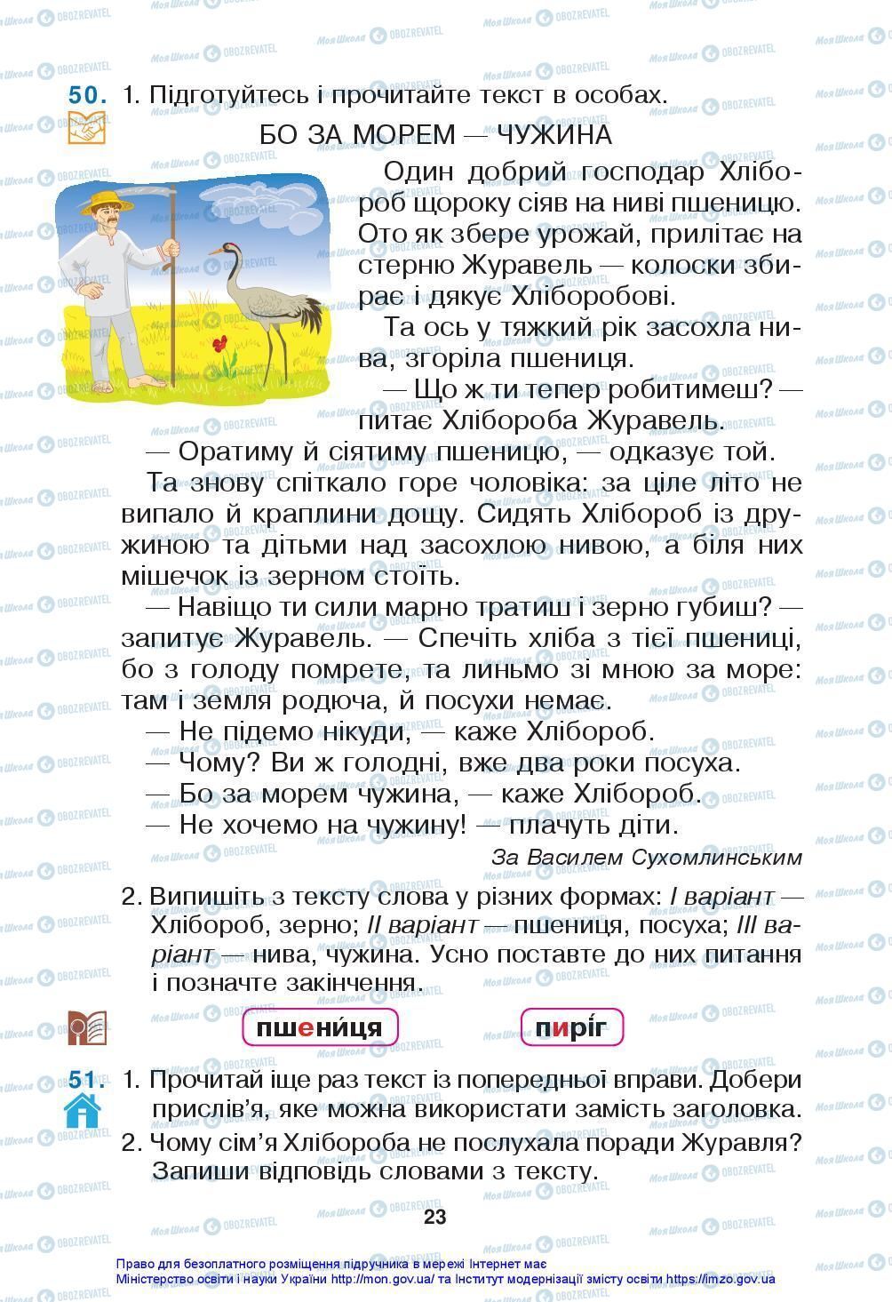 Учебники Укр мова 3 класс страница 23