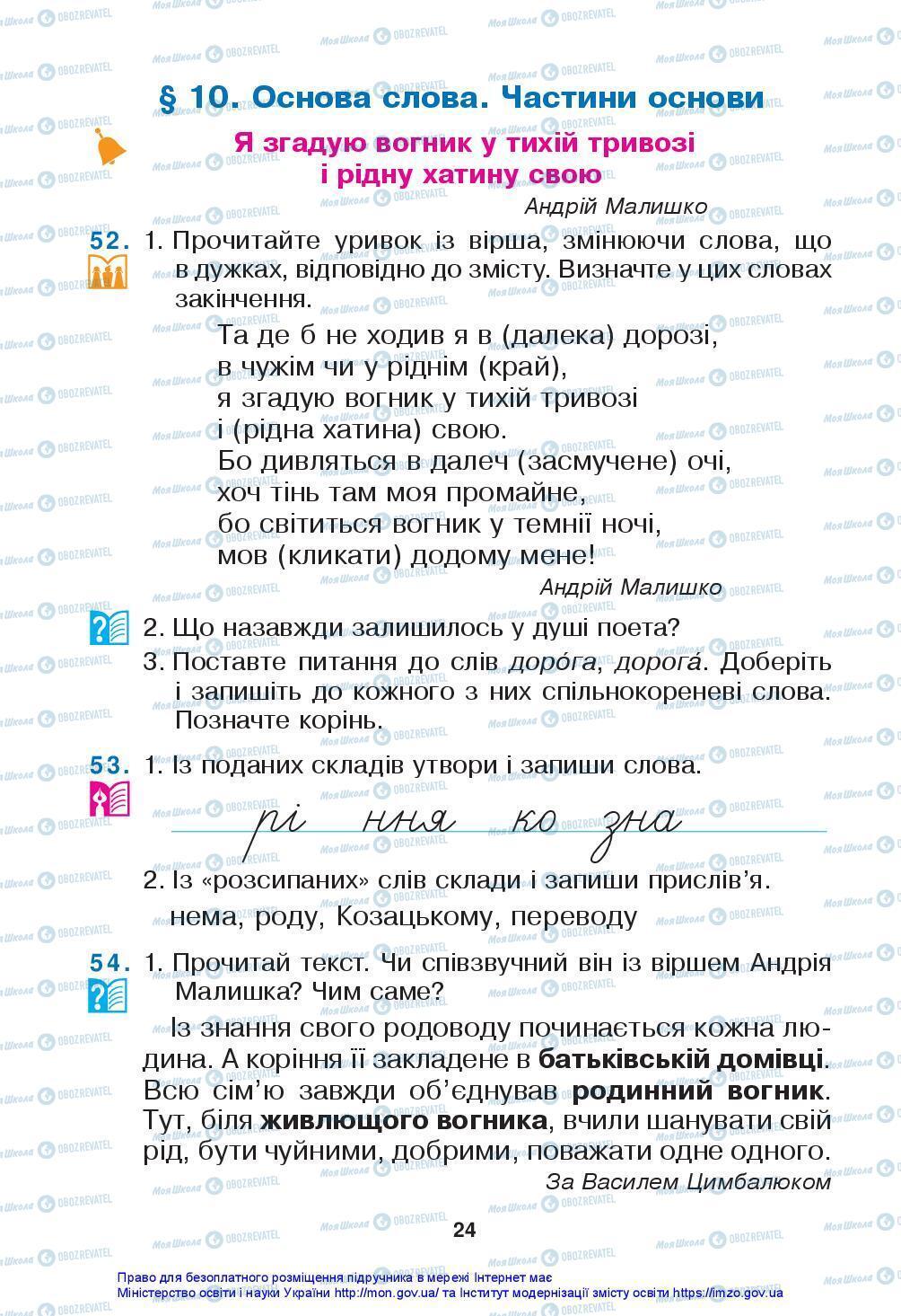 Учебники Укр мова 3 класс страница 24