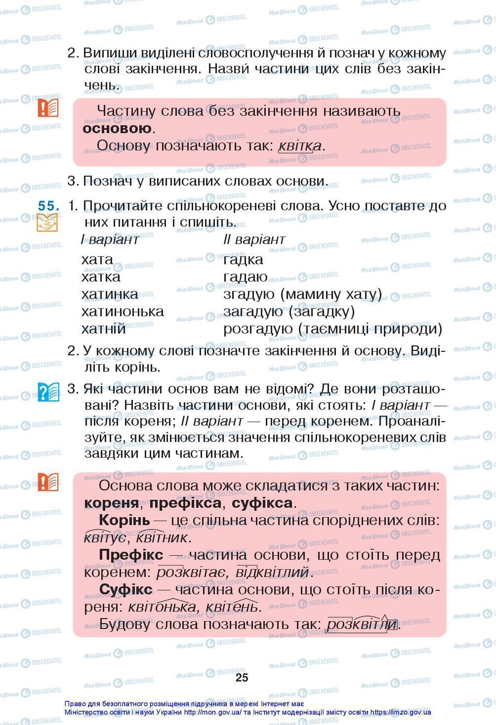 Учебники Укр мова 3 класс страница 25
