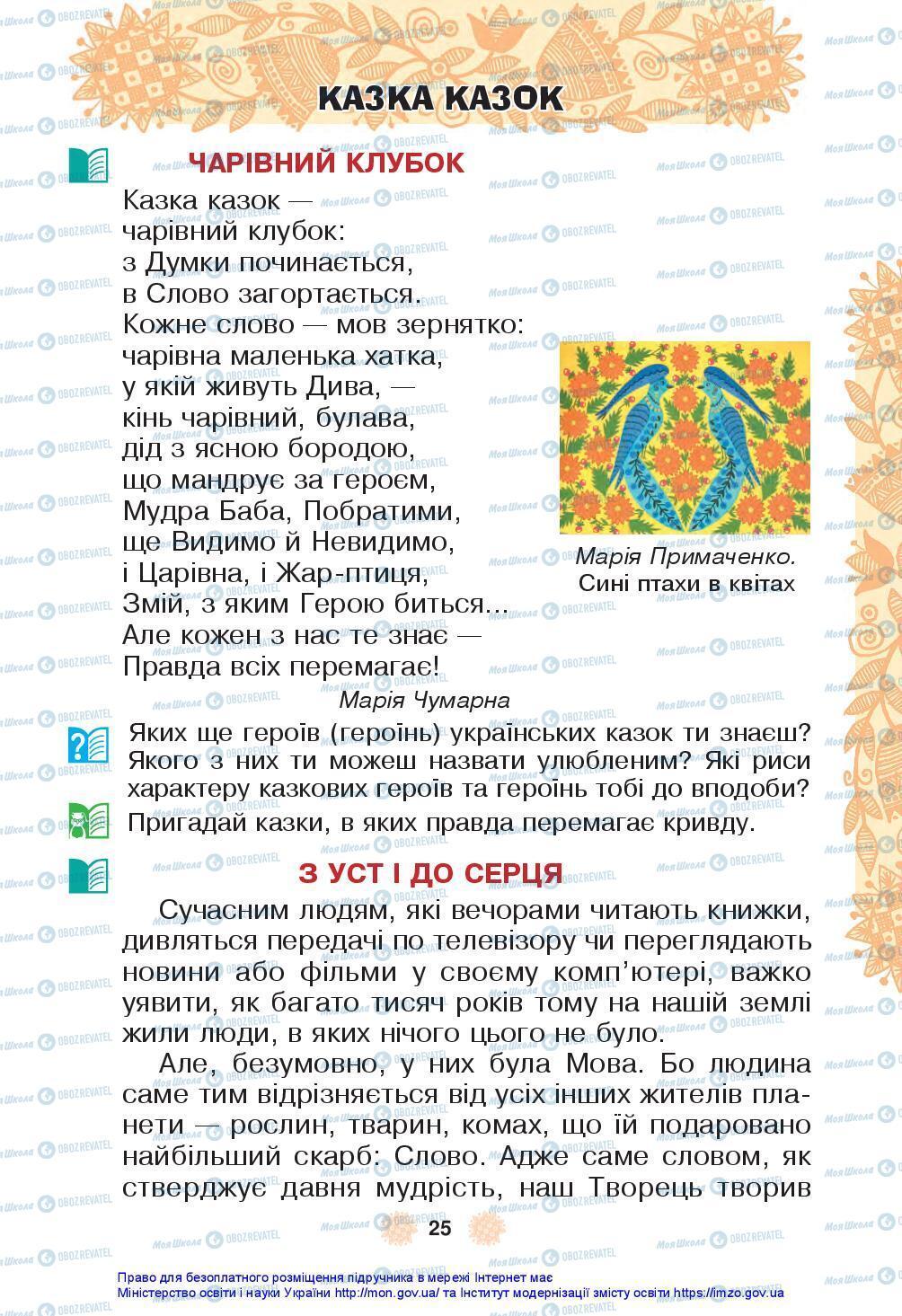 Підручники Українська мова 3 клас сторінка 25