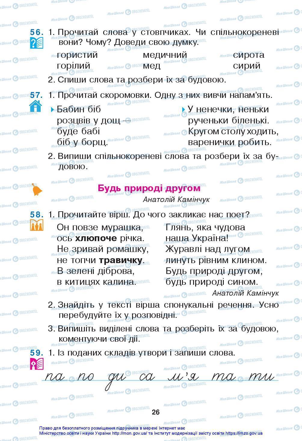 Учебники Укр мова 3 класс страница 26