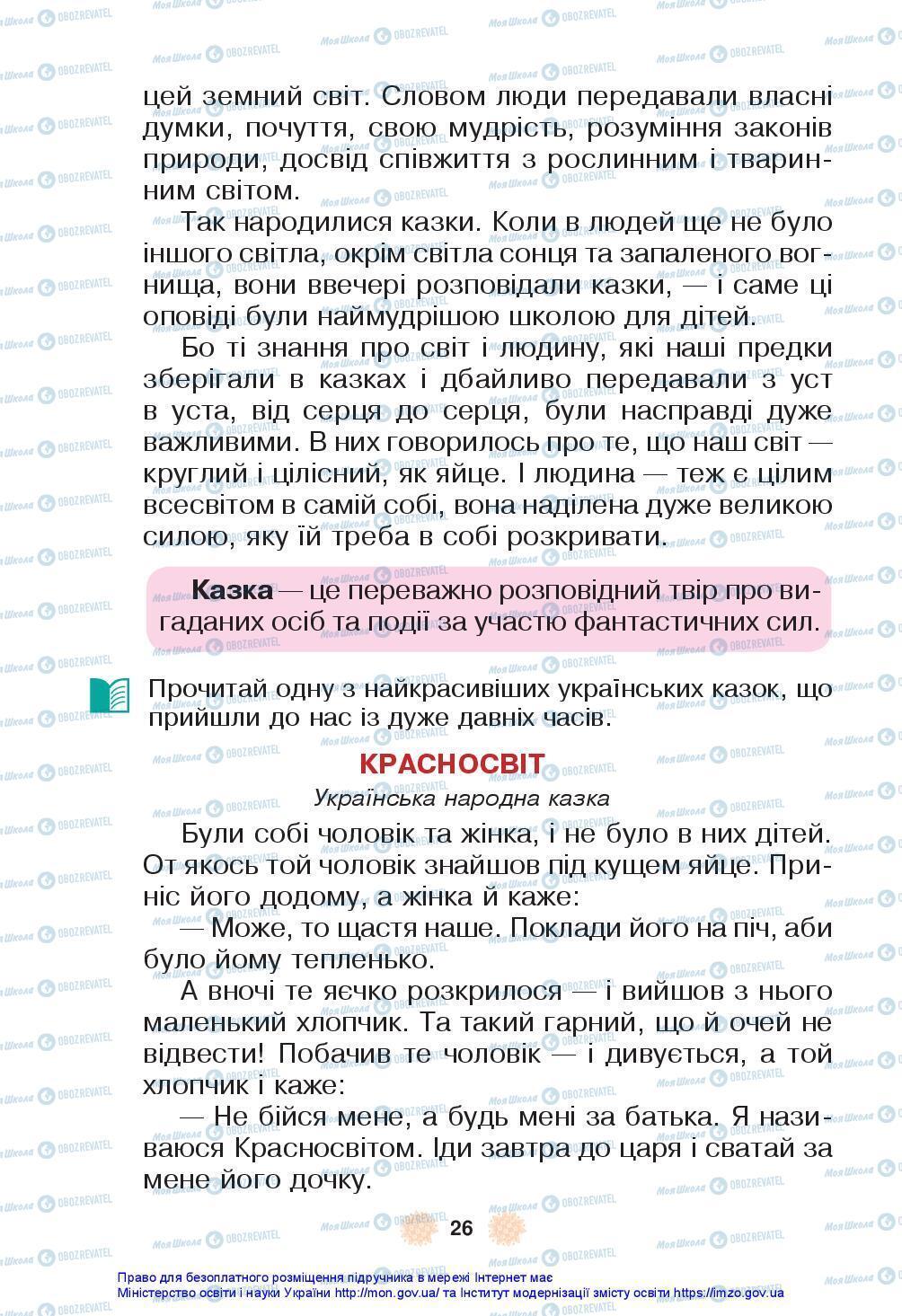 Підручники Українська мова 3 клас сторінка 26
