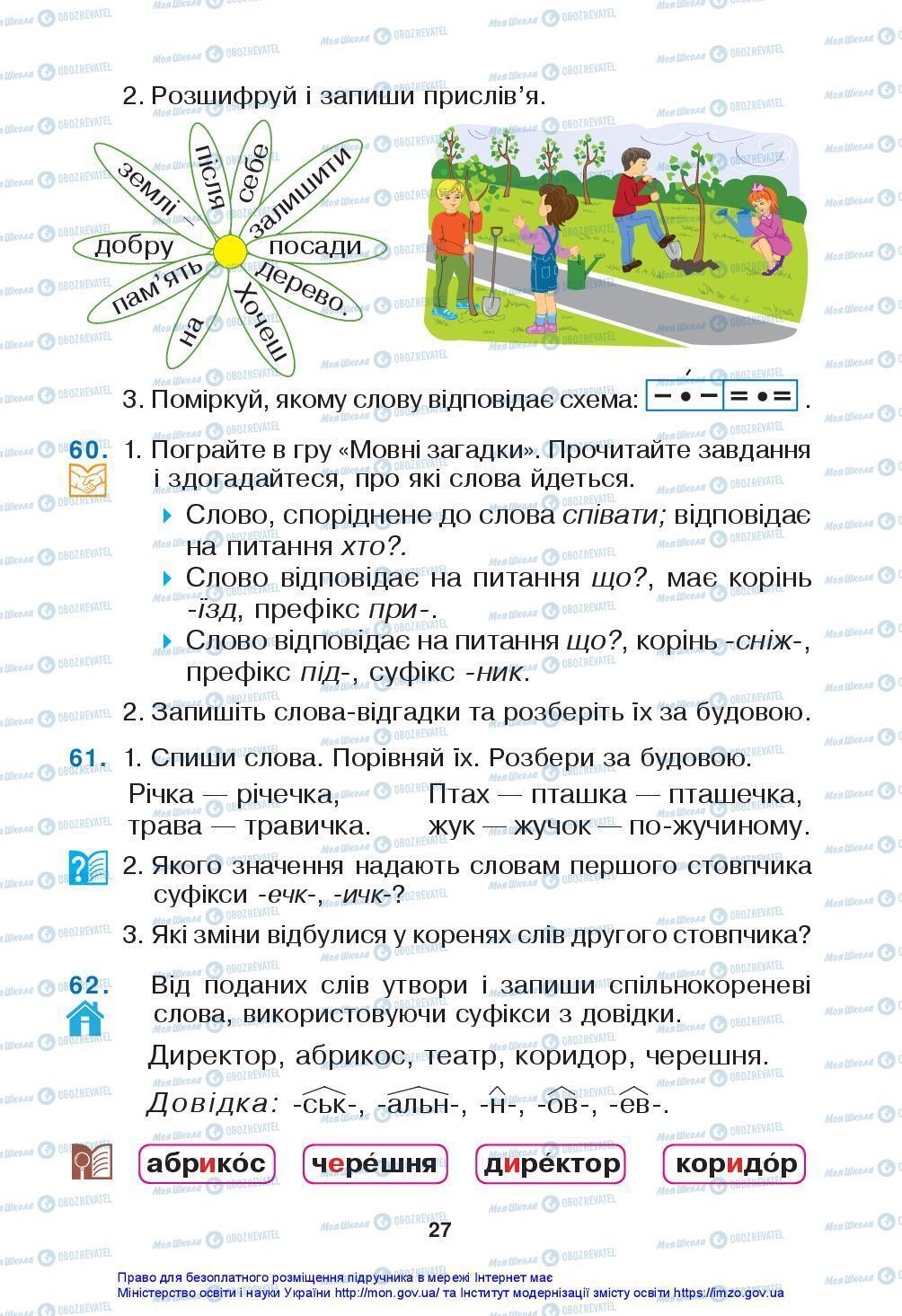 Підручники Українська мова 3 клас сторінка 27