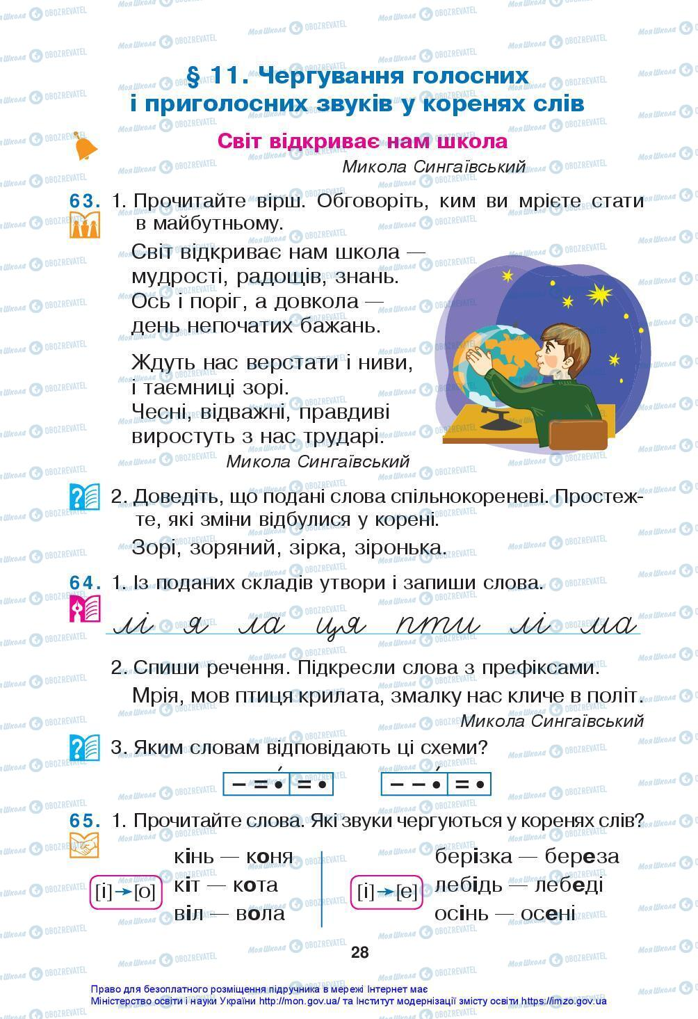 Учебники Укр мова 3 класс страница 28