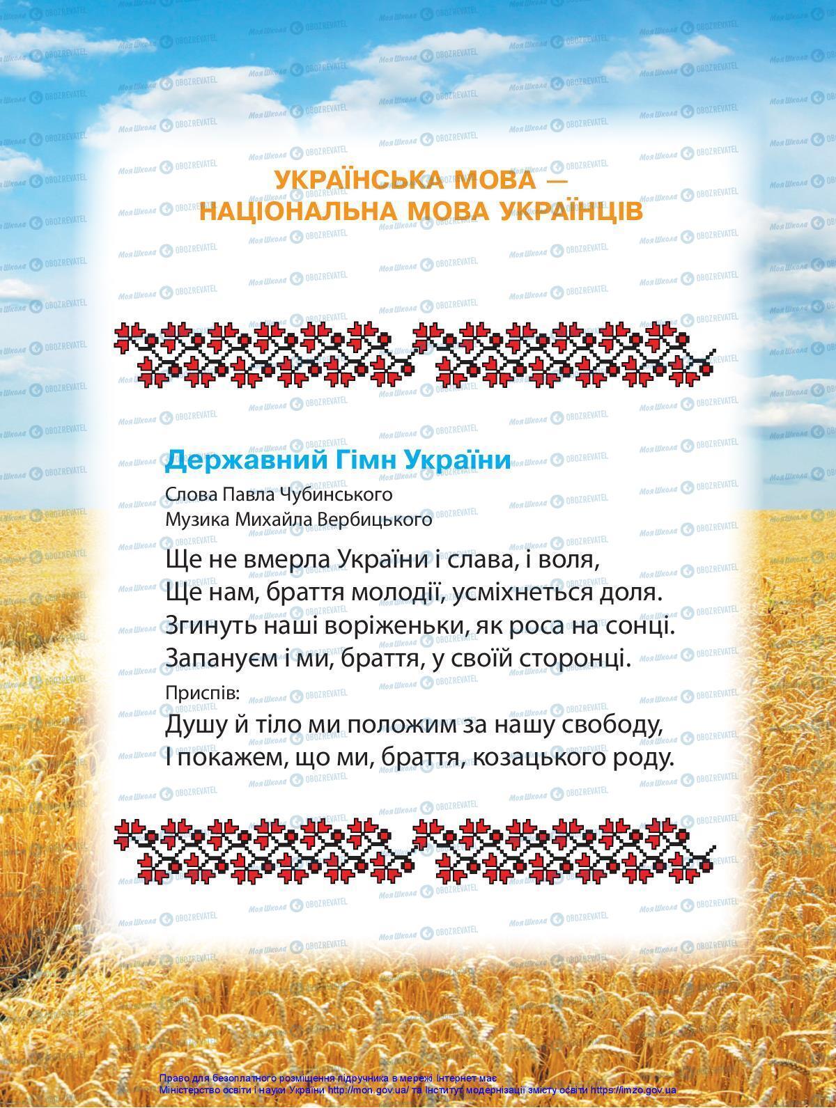 Учебники Укр мова 3 класс страница 2
