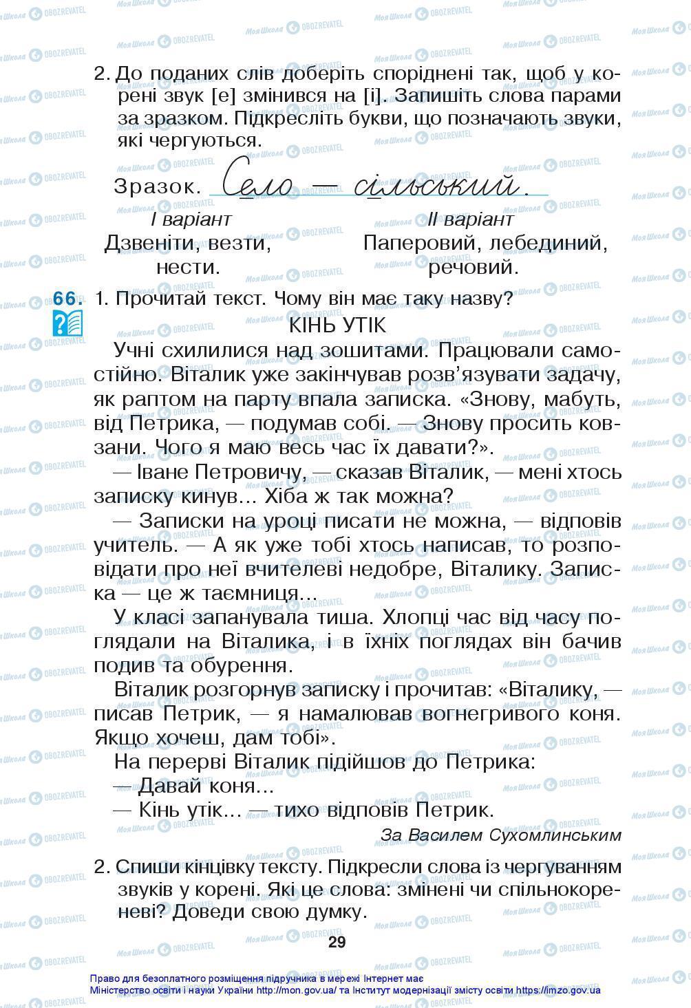 Підручники Українська мова 3 клас сторінка 29