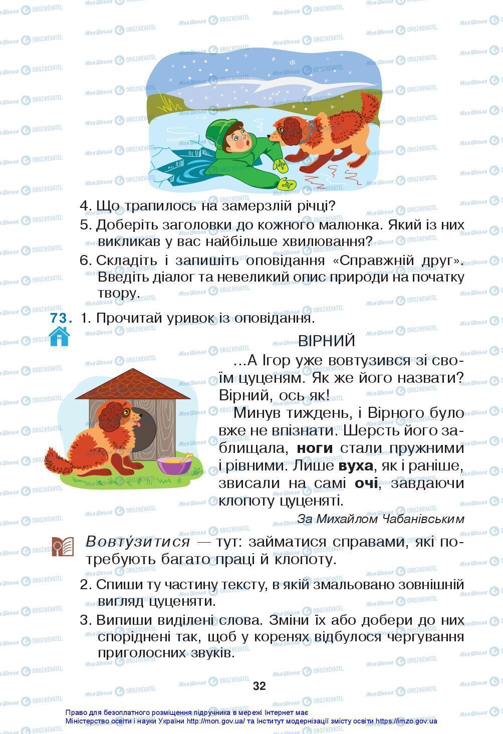 Учебники Укр мова 3 класс страница 32
