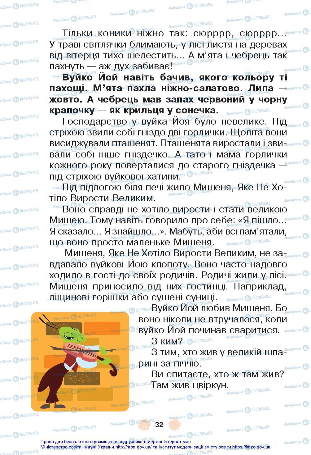 Підручники Українська мова 3 клас сторінка 32