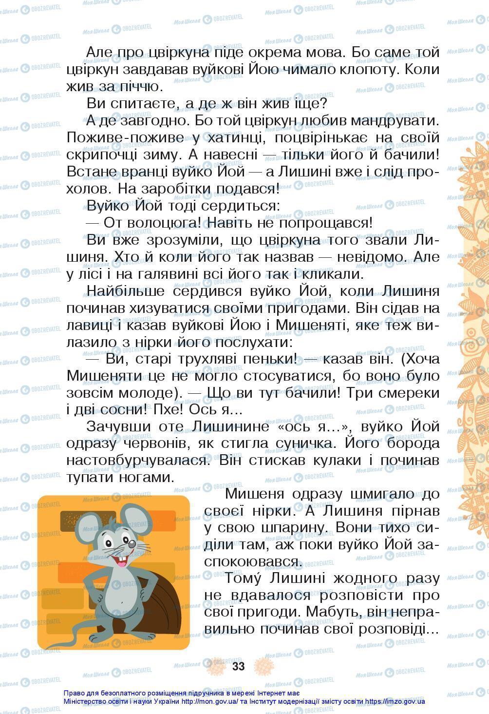 Підручники Українська мова 3 клас сторінка 33