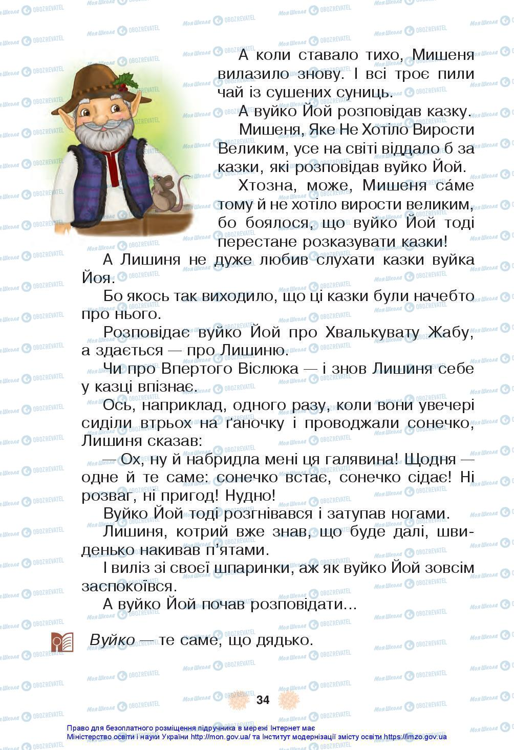 Підручники Українська мова 3 клас сторінка 34