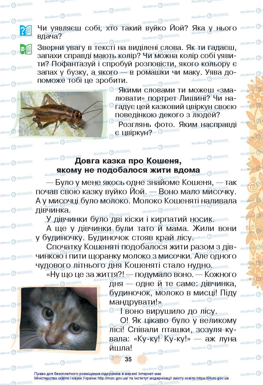 Підручники Українська мова 3 клас сторінка 35