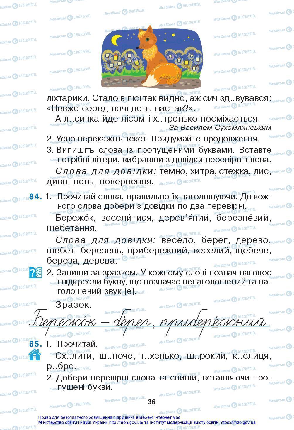 Учебники Укр мова 3 класс страница 36
