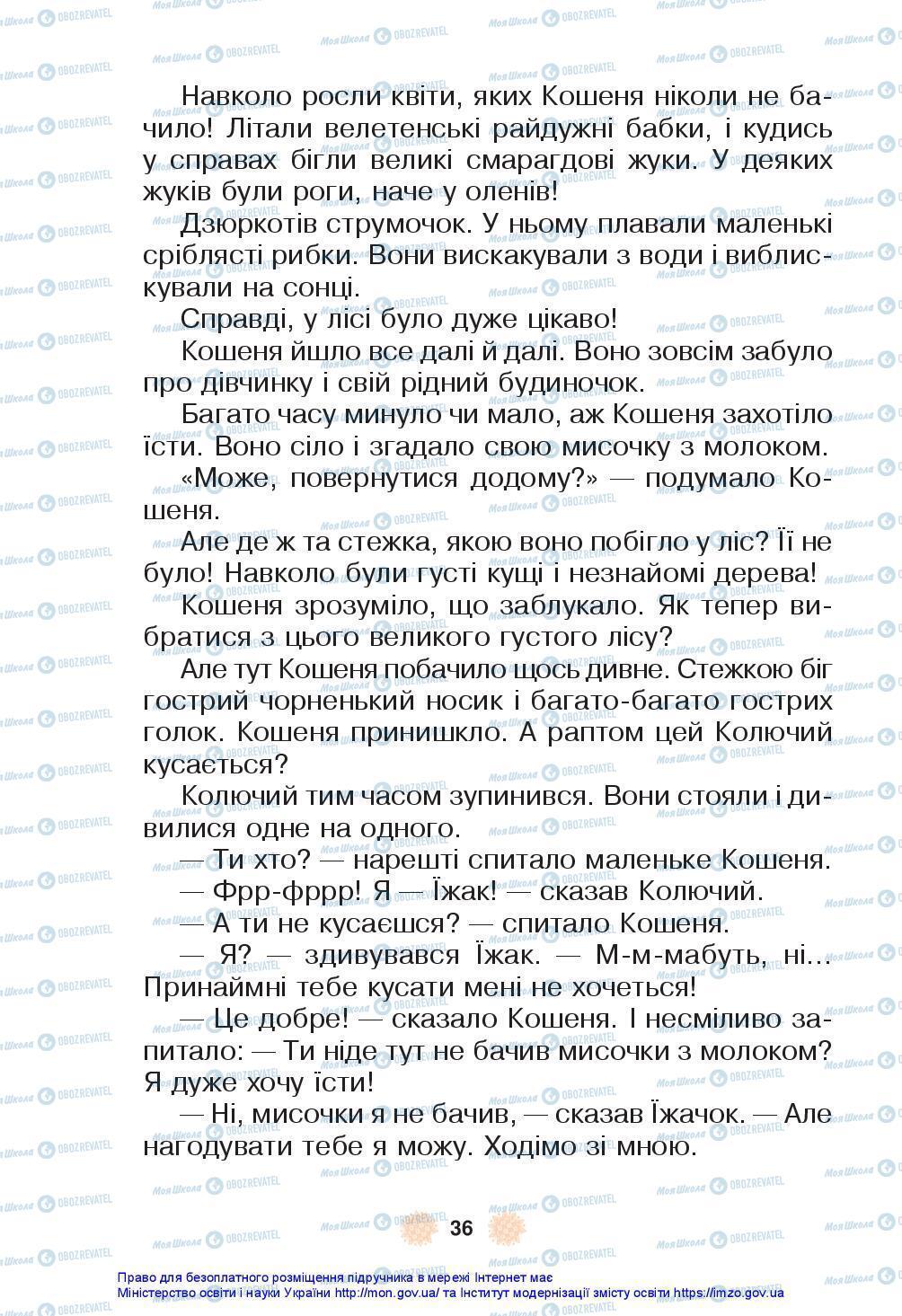 Підручники Українська мова 3 клас сторінка 36