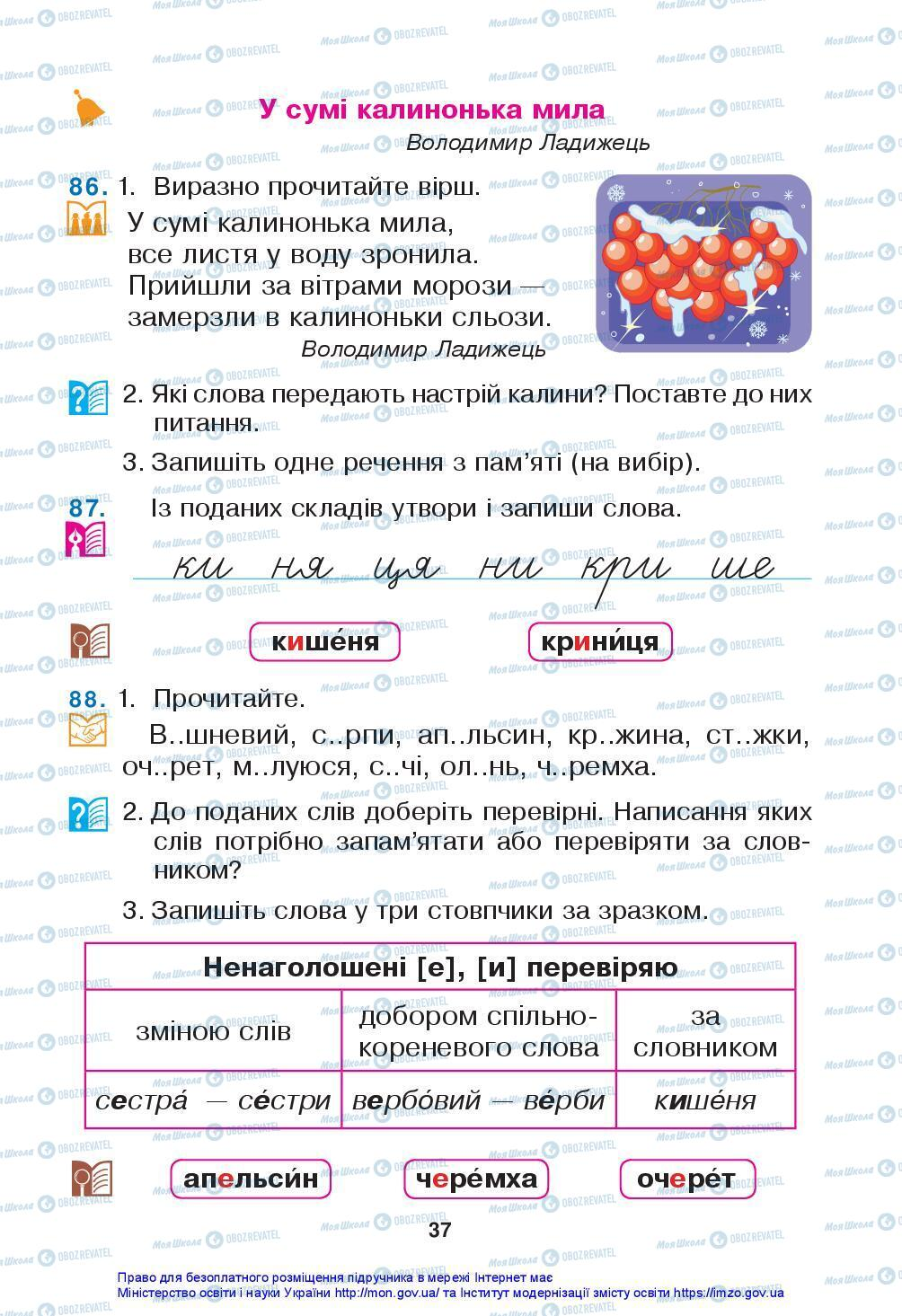 Учебники Укр мова 3 класс страница 37