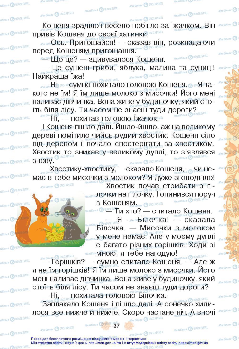 Підручники Українська мова 3 клас сторінка 37