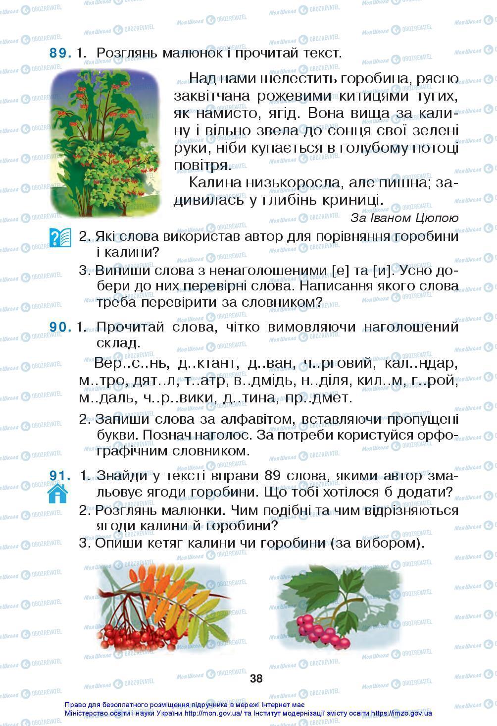 Учебники Укр мова 3 класс страница 38