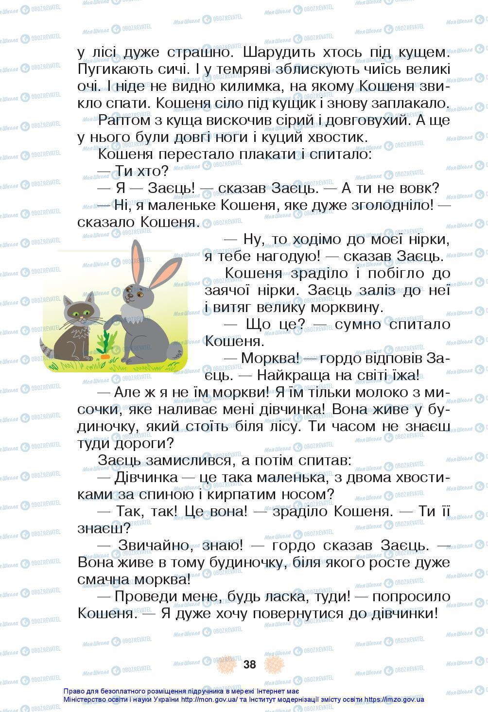 Підручники Українська мова 3 клас сторінка 38