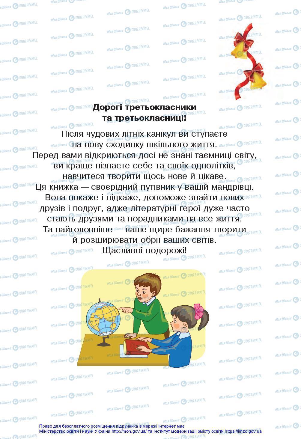 Підручники Українська мова 3 клас сторінка 3
