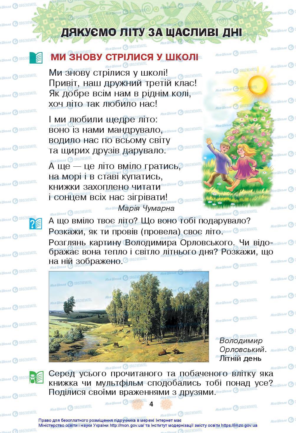 Підручники Українська мова 3 клас сторінка 4