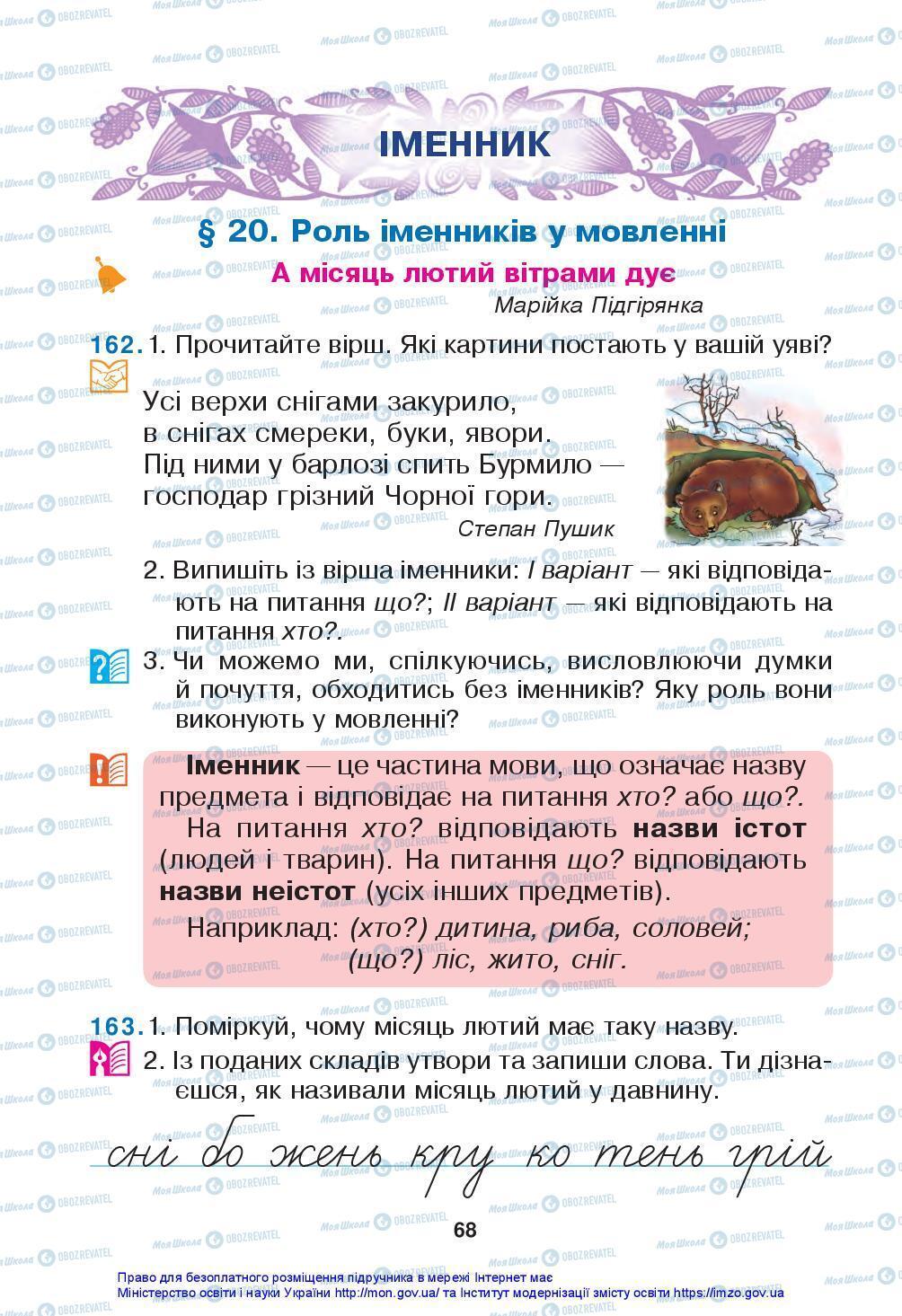 Учебники Укр мова 3 класс страница 68