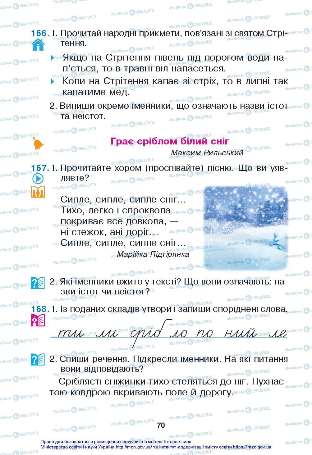 Підручники Українська мова 3 клас сторінка 70