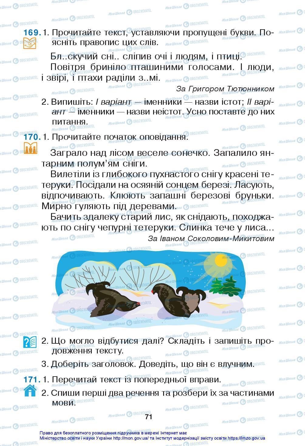 Учебники Укр мова 3 класс страница 71