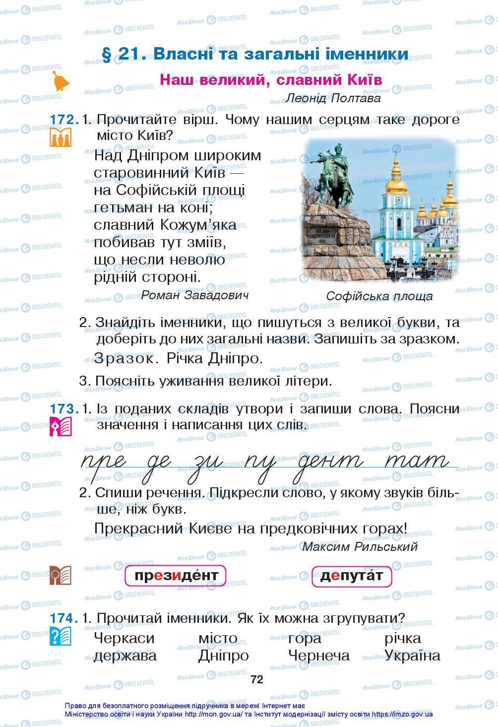 Учебники Укр мова 3 класс страница 72