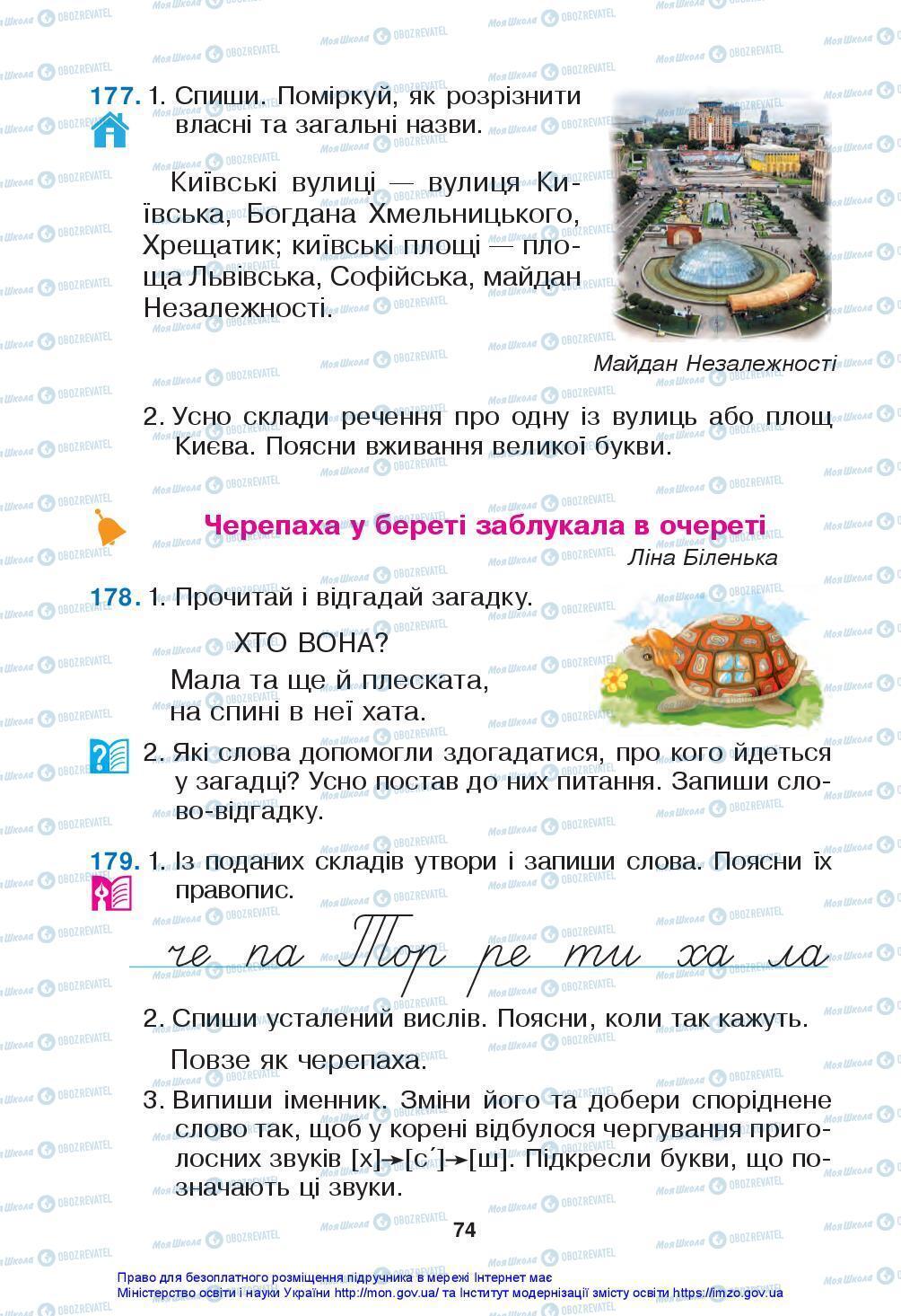 Підручники Українська мова 3 клас сторінка 74