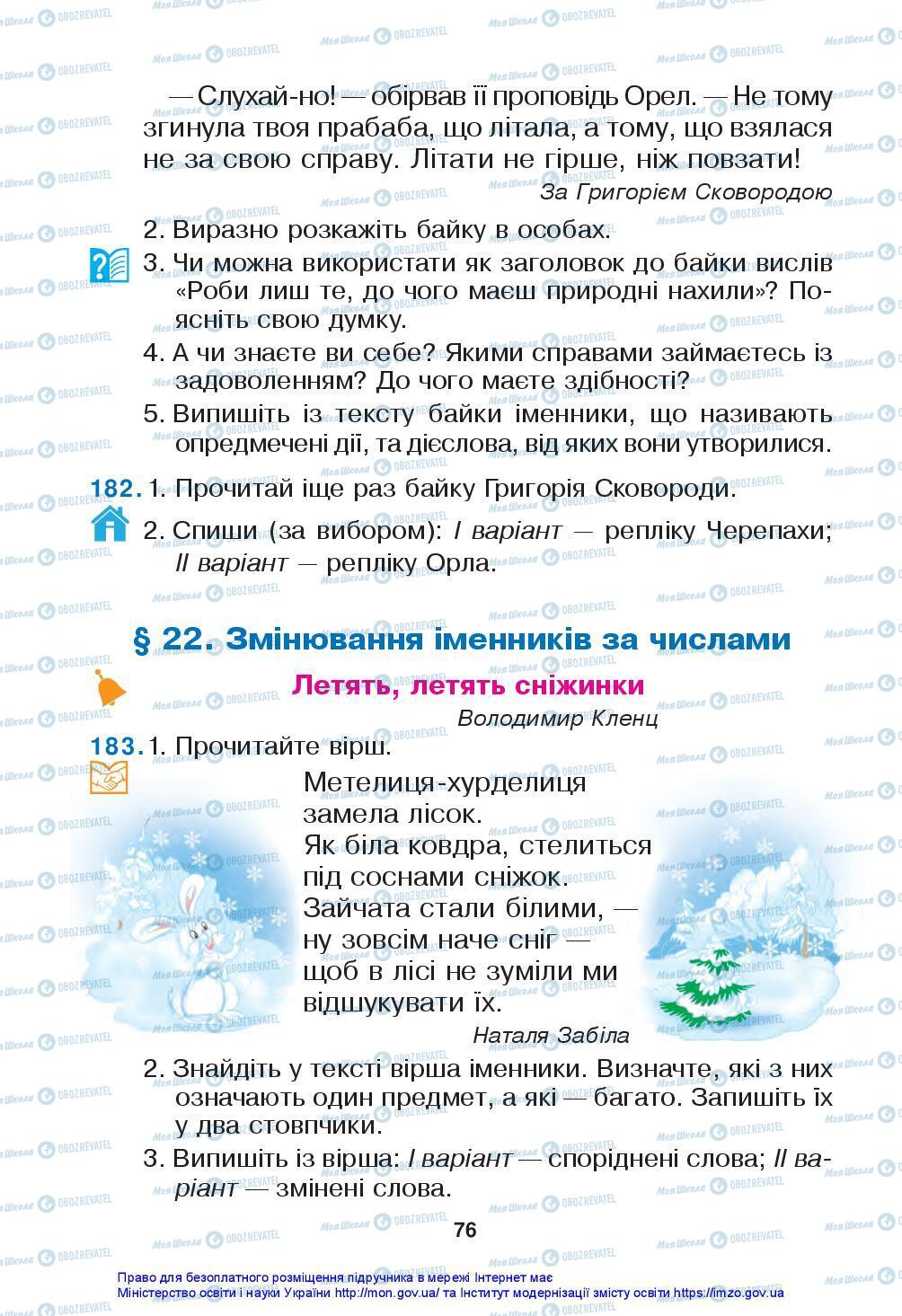 Учебники Укр мова 3 класс страница 76