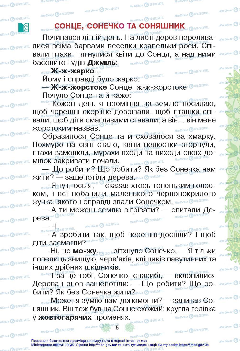 Підручники Українська мова 3 клас сторінка 5