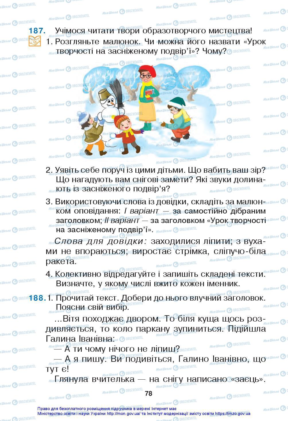 Учебники Укр мова 3 класс страница 78