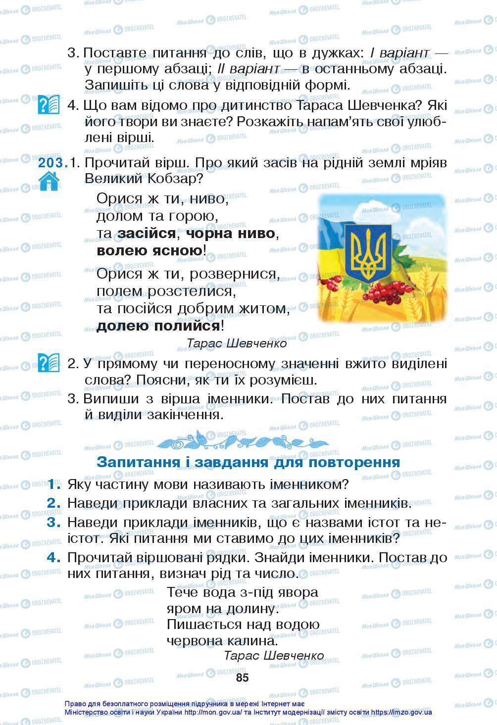 Учебники Укр мова 3 класс страница 85