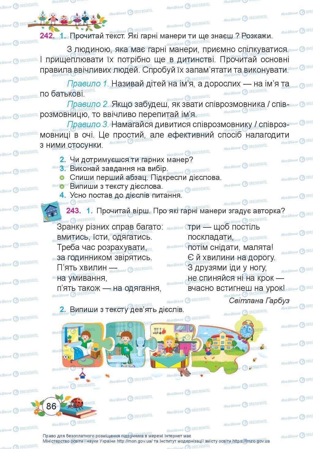 Підручники Українська мова 3 клас сторінка 86