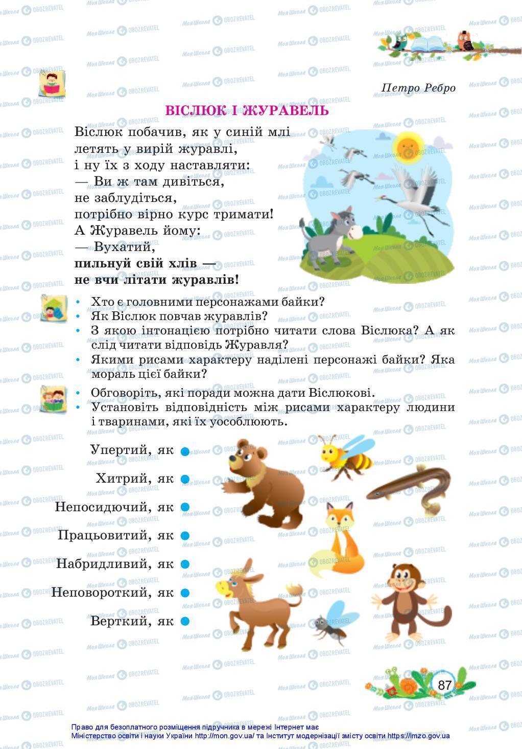 Учебники Укр мова 3 класс страница 87