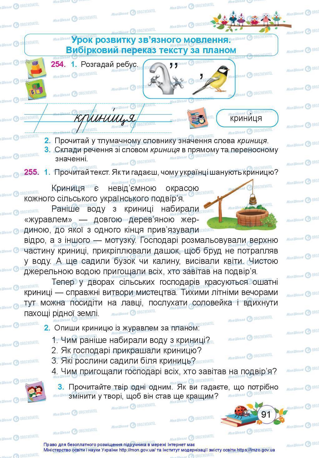 Підручники Українська мова 3 клас сторінка 91