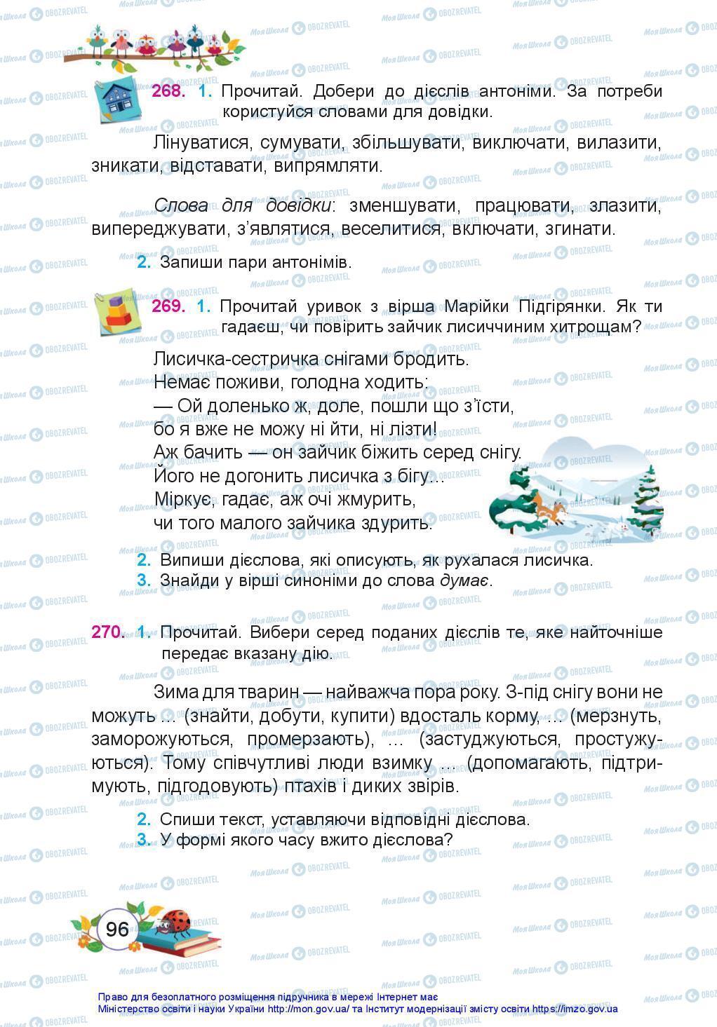 Підручники Українська мова 3 клас сторінка 96