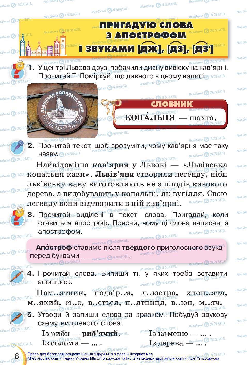 Підручники Українська мова 3 клас сторінка 8