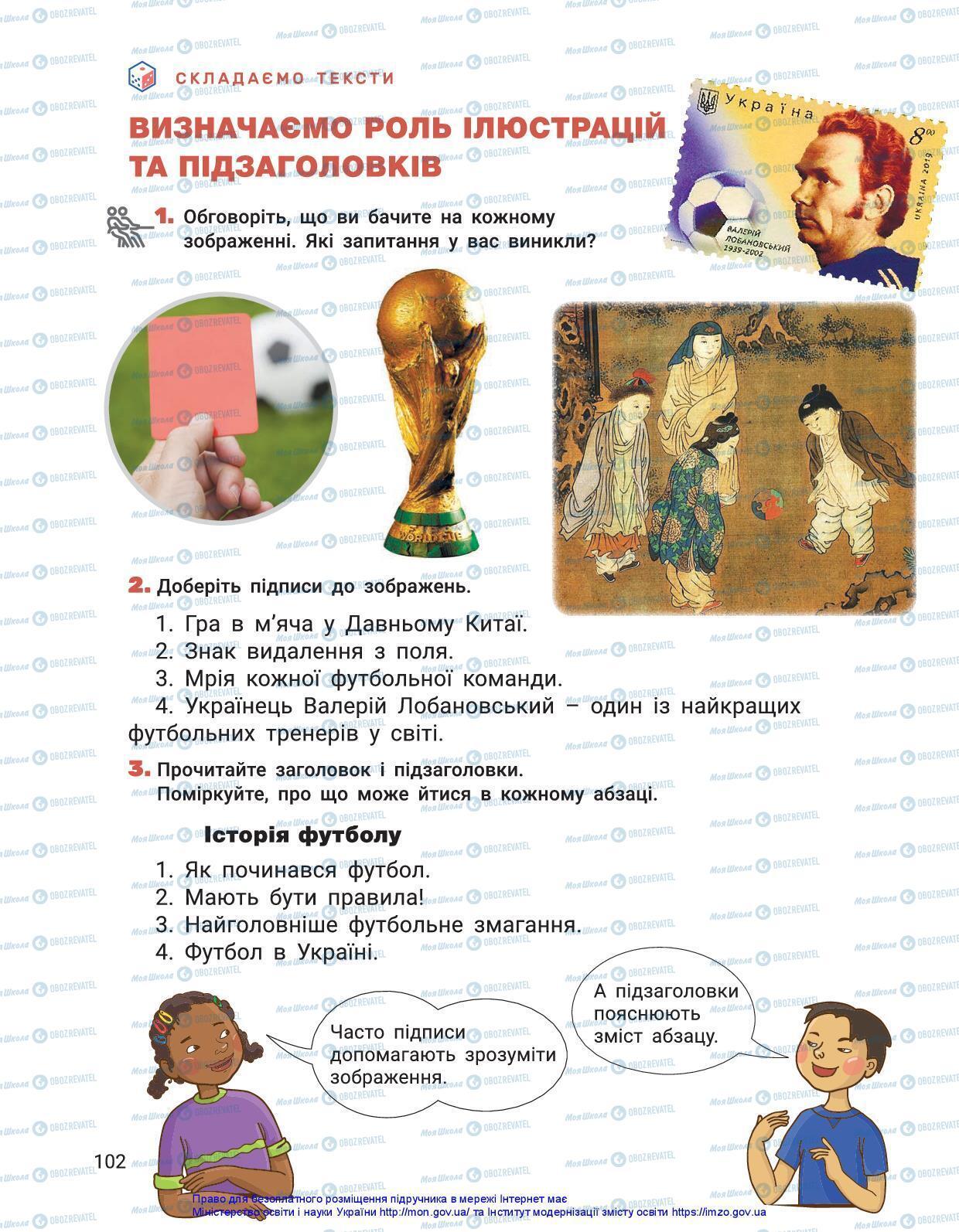Підручники Українська мова 3 клас сторінка 102