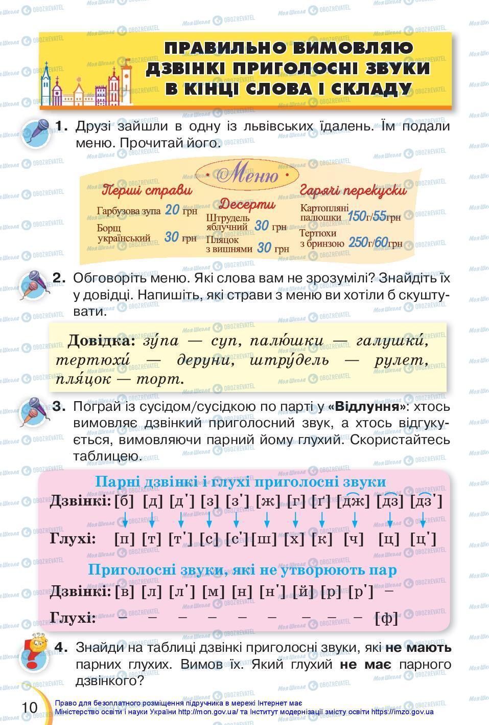 Підручники Українська мова 3 клас сторінка 10
