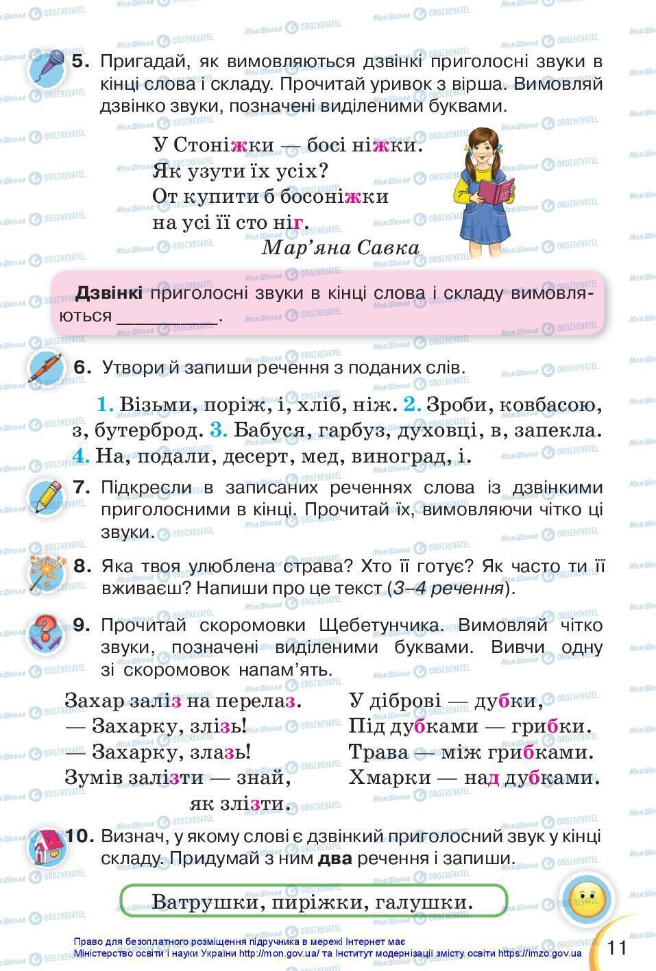 Учебники Укр мова 3 класс страница 11