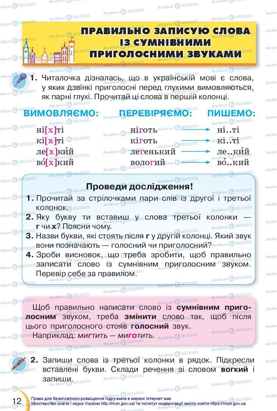 Учебники Укр мова 3 класс страница 12