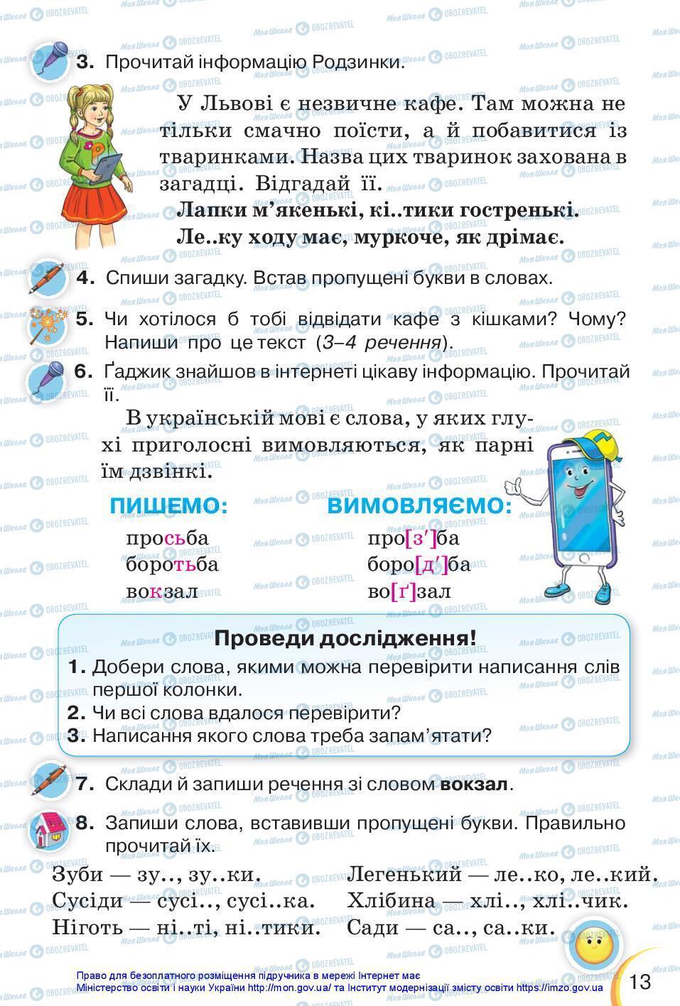 Учебники Укр мова 3 класс страница 13