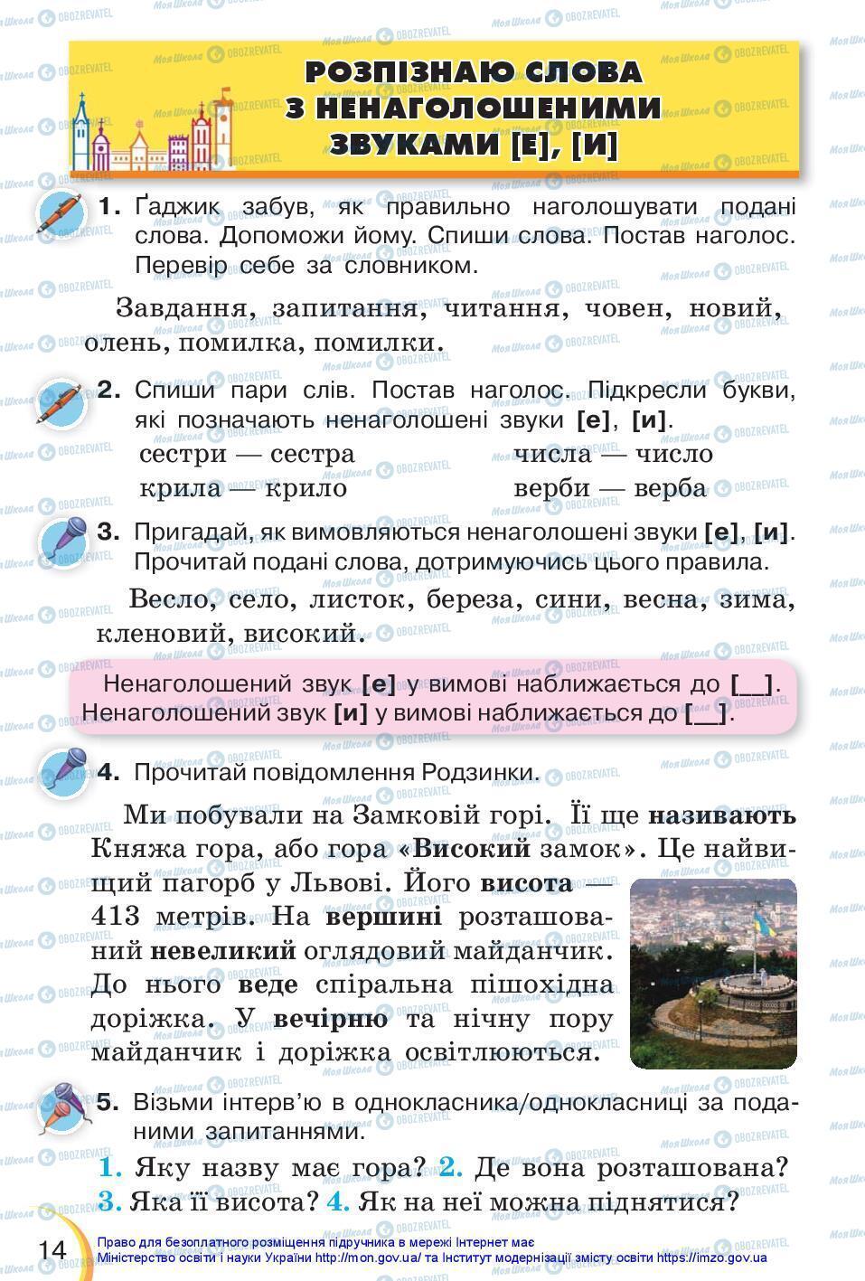 Підручники Українська мова 3 клас сторінка 14