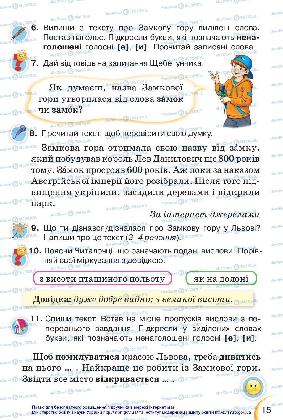 Учебники Укр мова 3 класс страница 15